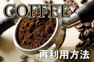 コーヒーカスの再利用方法