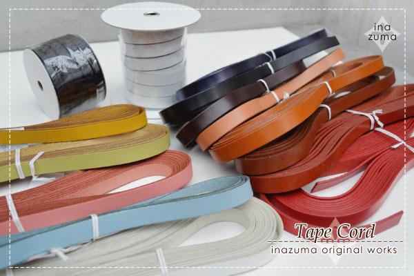 革テープ 革紐の口コミ・通販