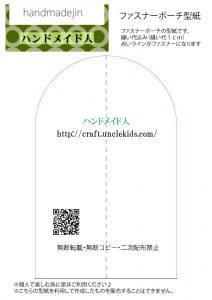 ファスナーポーチ無料型紙