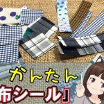 布シールの作り方