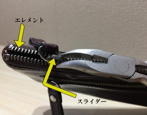 ファスナーの修理